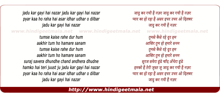 lyrics of song Jadu Kar Gayi Hai Nazar