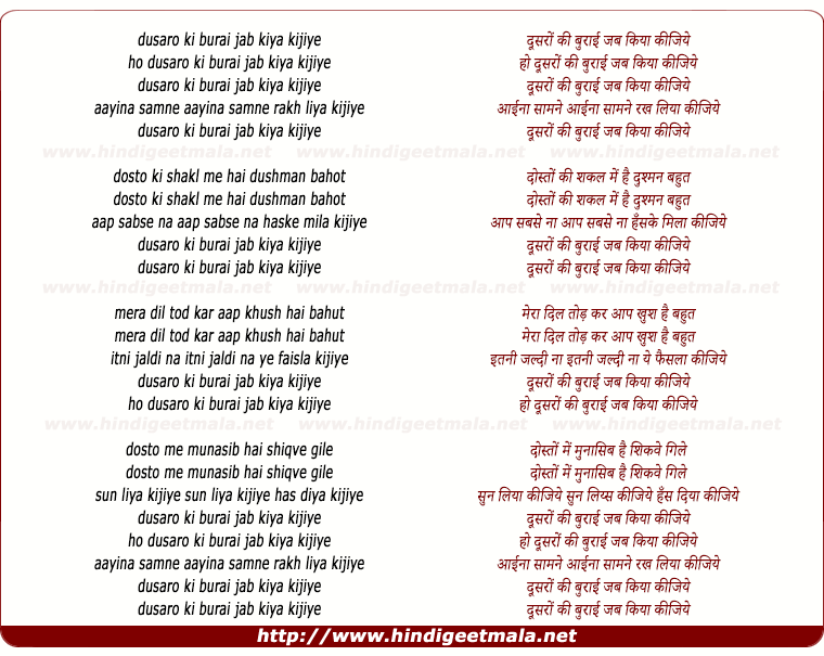 lyrics of song Dusro Ki Burai Jab Kiya Kijiye