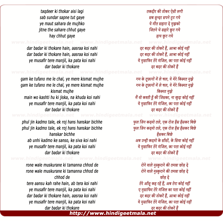 lyrics of song Taqdeer Ki Thokar Aisii