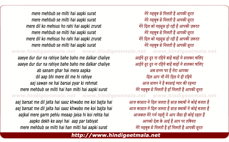 lyrics of song Mere Mehbub Se Milti Hai