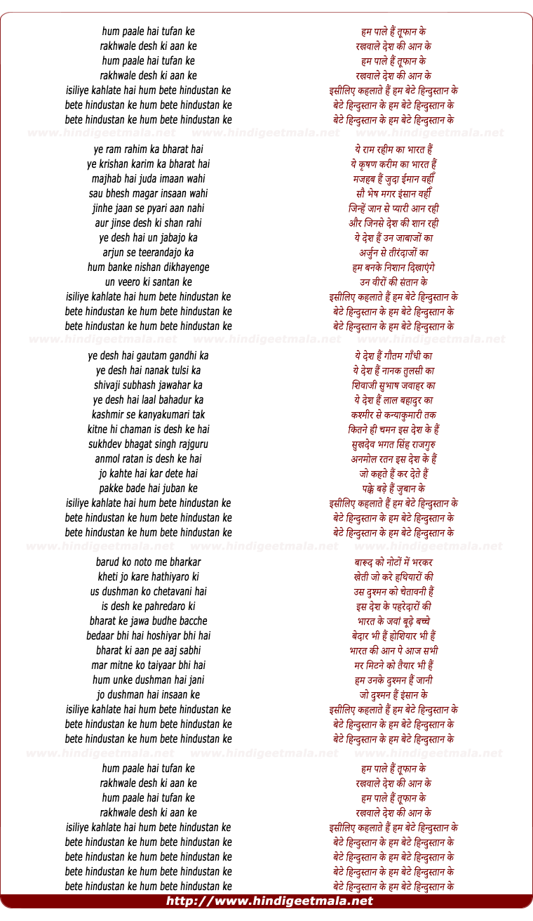lyrics of song Hum Pale Hai Tufan Ke