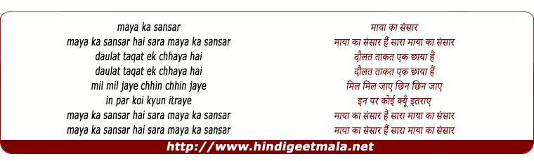 lyrics of song Maya Ka Sansar