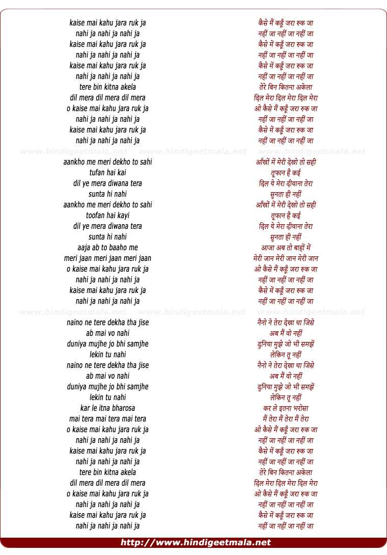 lyrics of song Kaise Mai Kahu Jara Ruk Ja