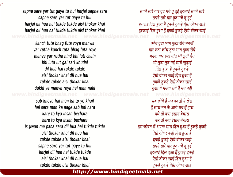 lyrics of song Sapne Sare Yaar Tut Gaye