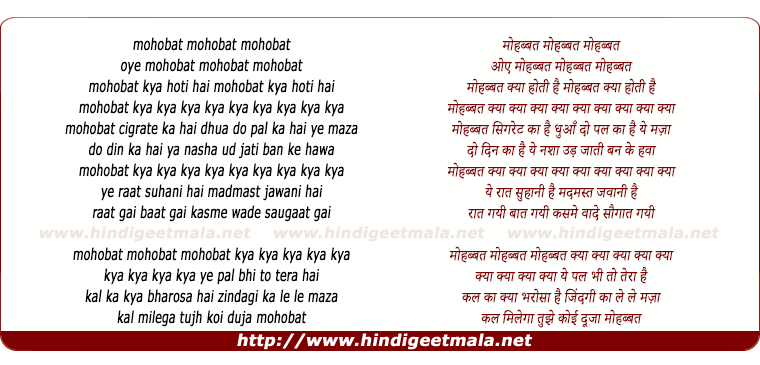 lyrics of song Mohabbat Cigarette Ka Hai Dhua