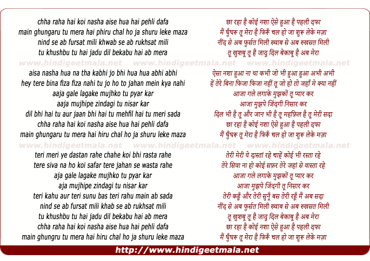 lyrics of song Cha Raha Koi Nasha