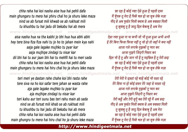 lyrics of song Cha Raha Hai Koi Nasha