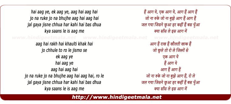 lyrics of song Hai Aag Ye Jo Na Bujhe