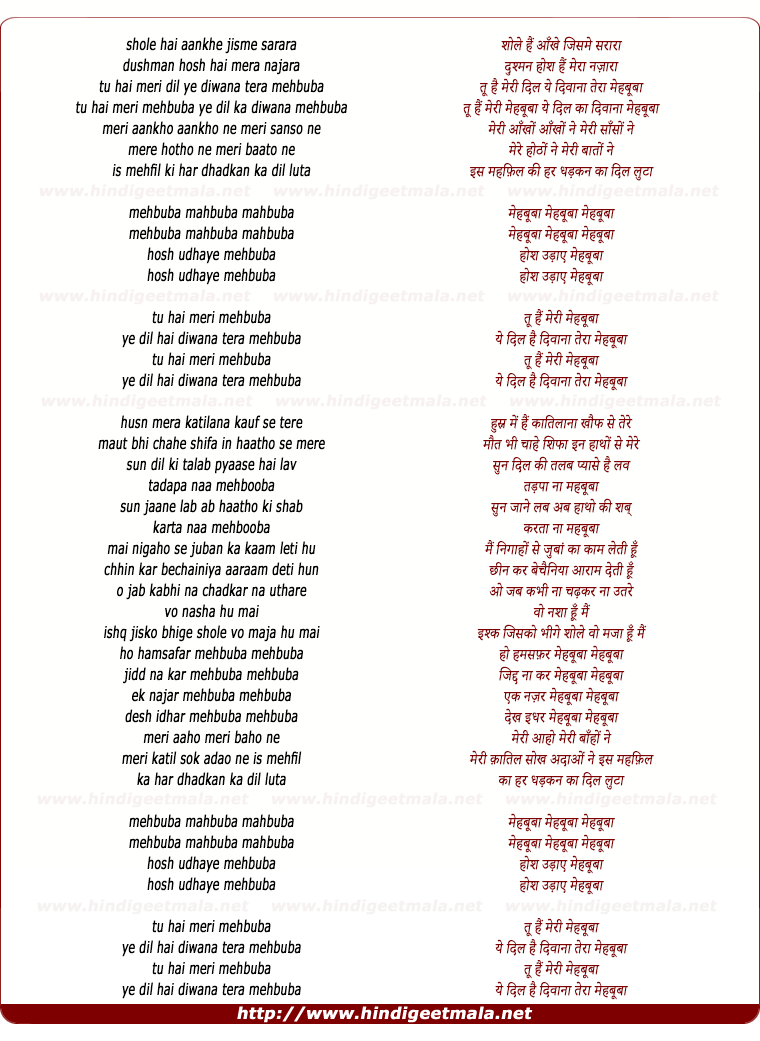 lyrics of song Shole Hai Aankhe (Mehbuba Mehbuba)