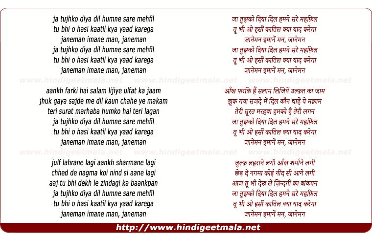 lyrics of song Ja Tujhko Diya Dil Hamne
