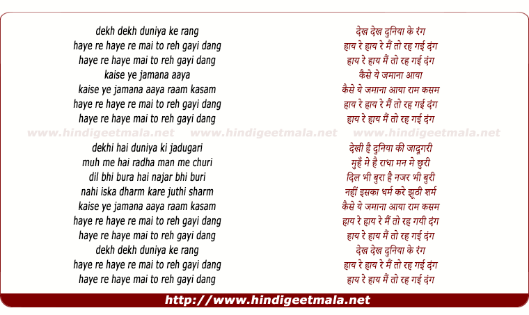 lyrics of song Dekh Dekh Duniya Ke Rang