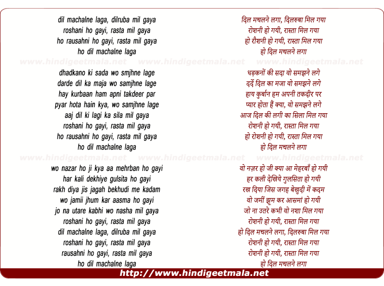 lyrics of song Dil Machalne Laga Dilruba Mil Gaya