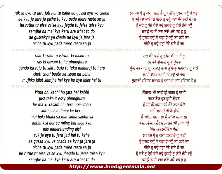 lyrics of song Ruk Ja Aye Tu Jara Jati Hai Tu Kaha