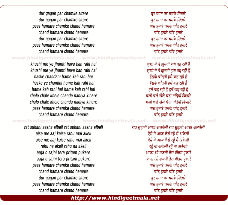 lyrics of song Dur Gagan Par Chamke Sitare