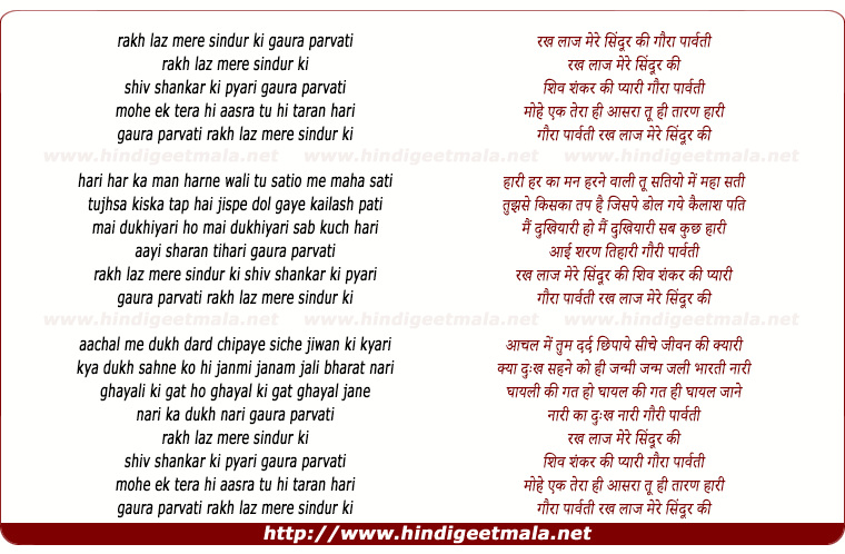 lyrics of song Rakh Laaj Mere Sindur Ki Gauri Parvati
