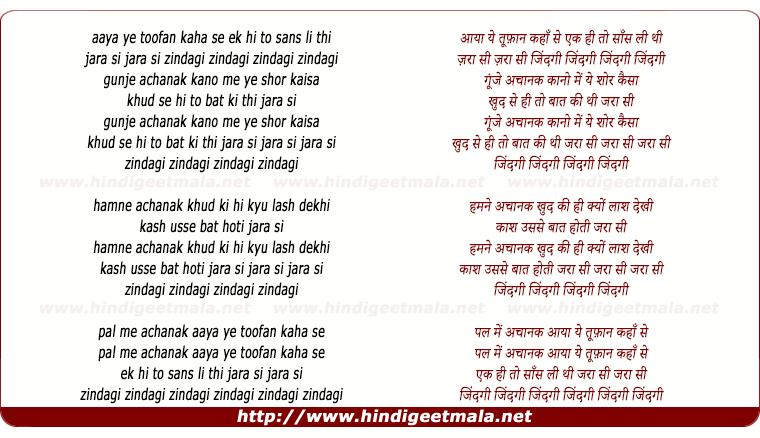 lyrics of song Zindagi Zindagi