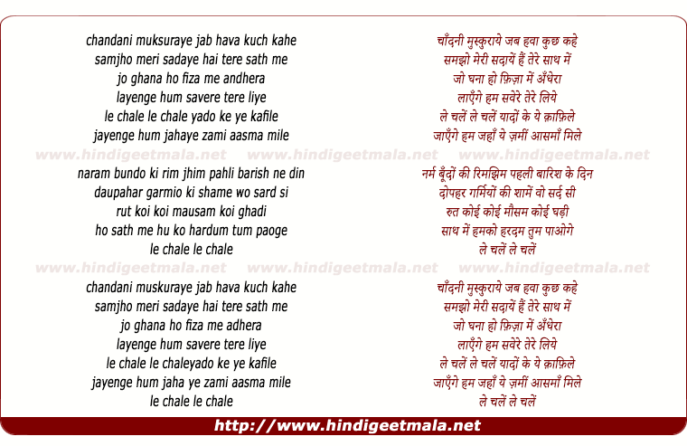 lyrics of song Le Chale Le Chale