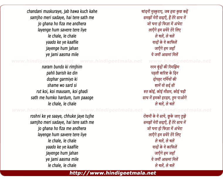 lyrics of song Le Chale (2)