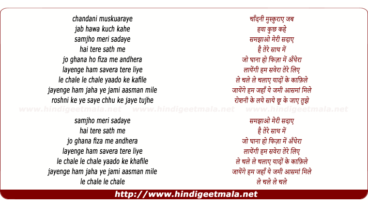 lyrics of song Le Chale (3)