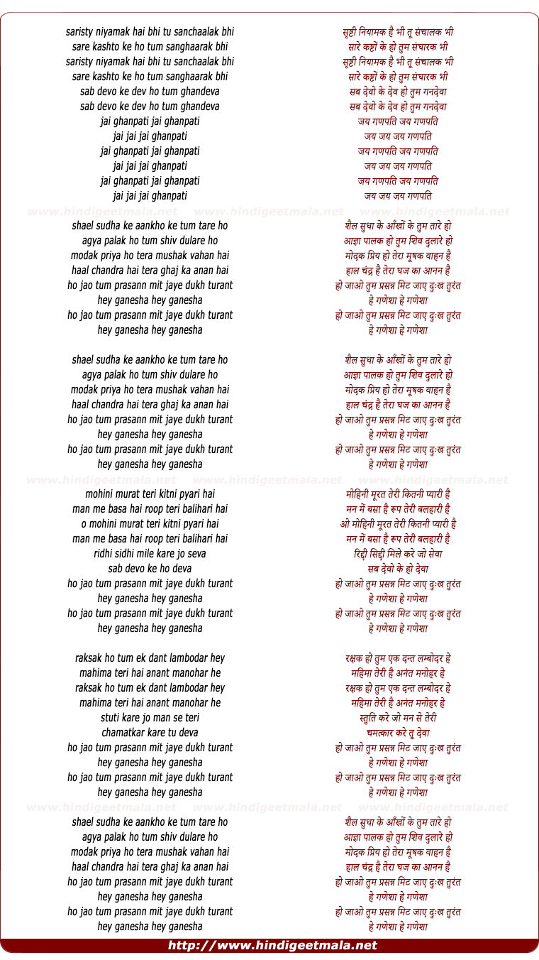 lyrics of song Shael Sutha Ke Ankho