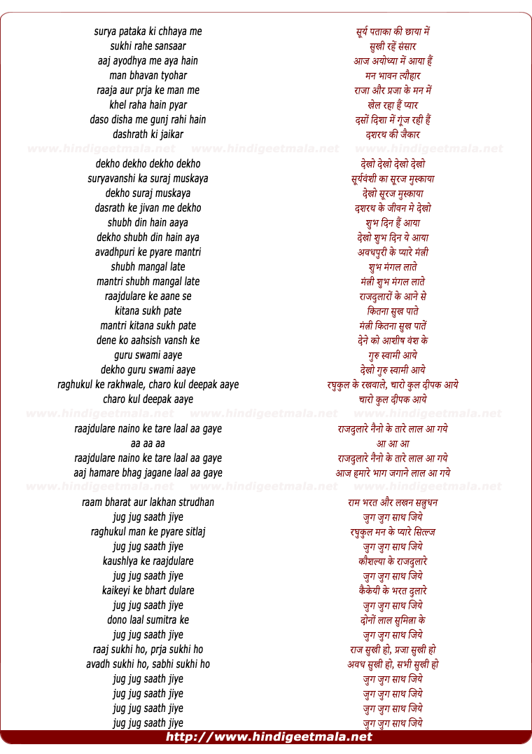 lyrics of song Surya Pataka Ki Chhaya Me