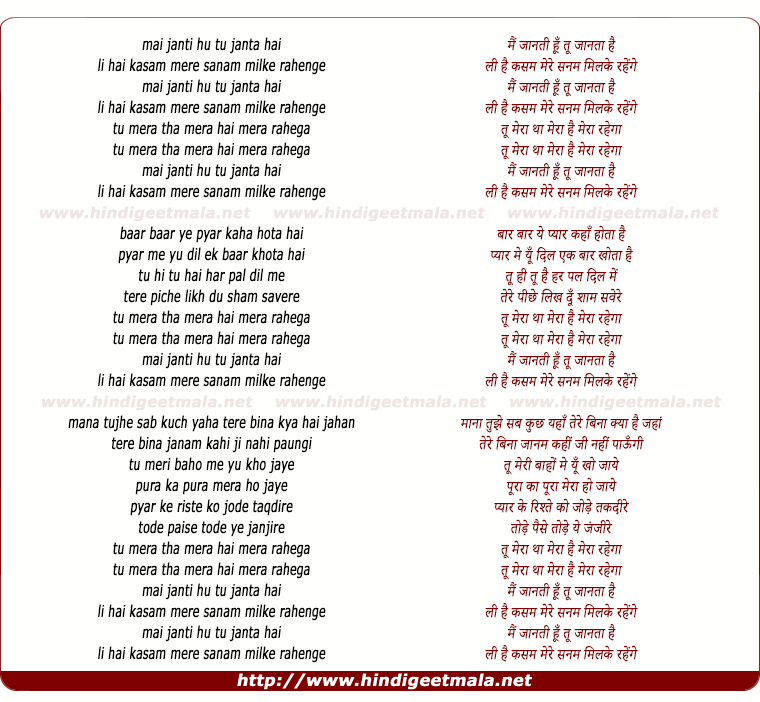 lyrics of song Mai Janti Hu Tu Janta Hai