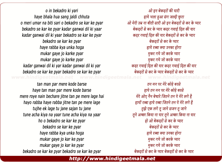 lyrics of song Bekadaro Se Kar Ke Pyar