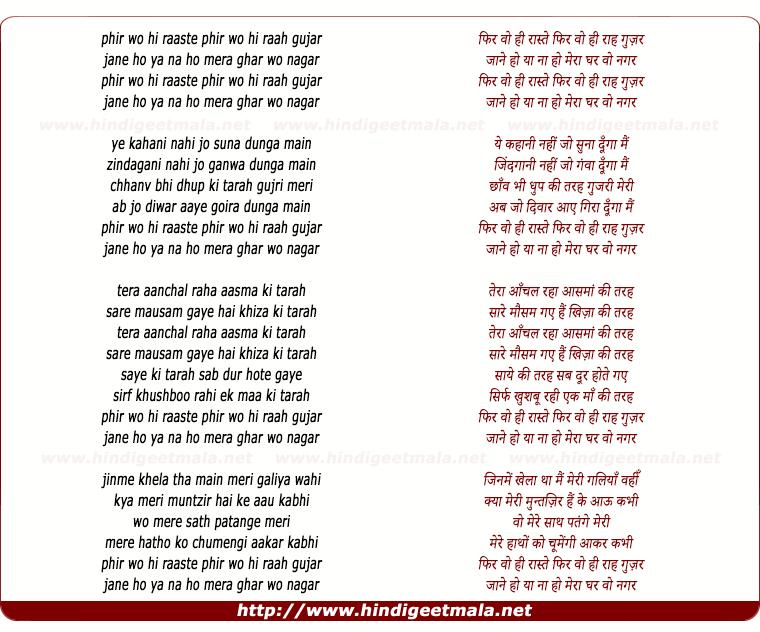 lyrics of song Phir Wohi Raste
