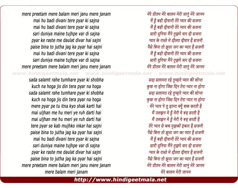 lyrics of song Mere Preetam Mere Balam