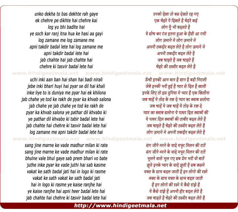 lyrics of song Unko Dekha To Bas