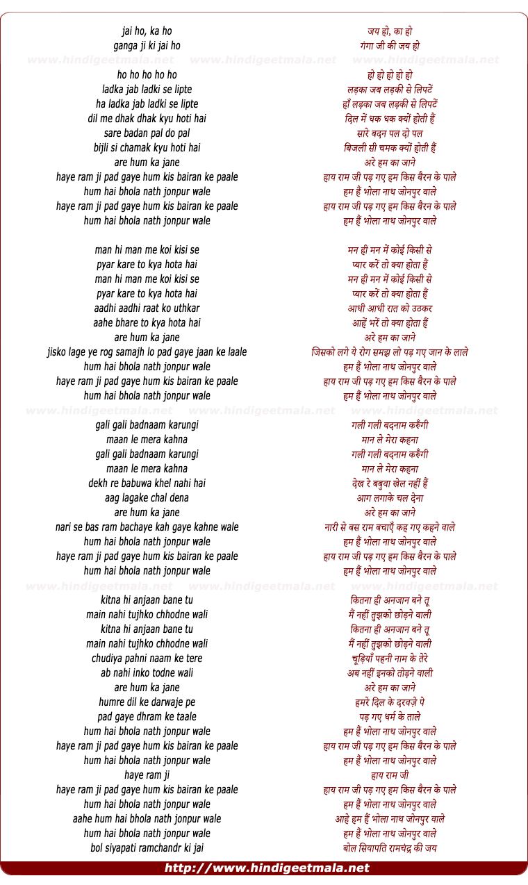 lyrics of song Ladka Jab Ladki Se Lipte