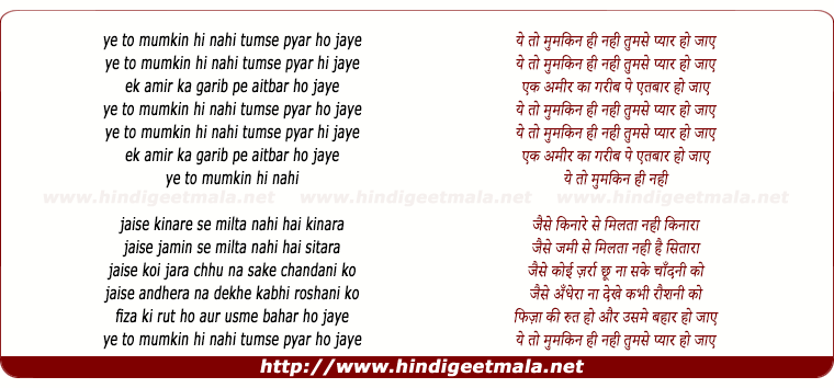 lyrics of song Ye To Mumkin Hi Nahi Tumse Pyar Ho Jaye