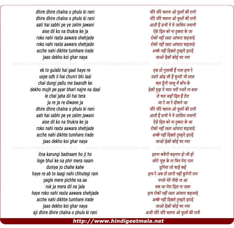 lyrics of song Dheere Dheere Chalna