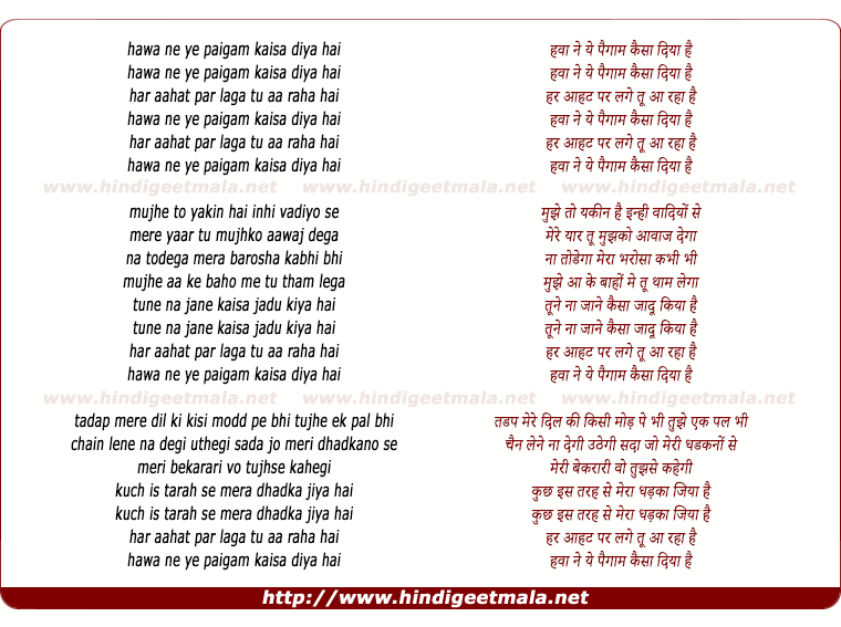 lyrics of song Hawa Na Ye Paigham Kaisa Diya