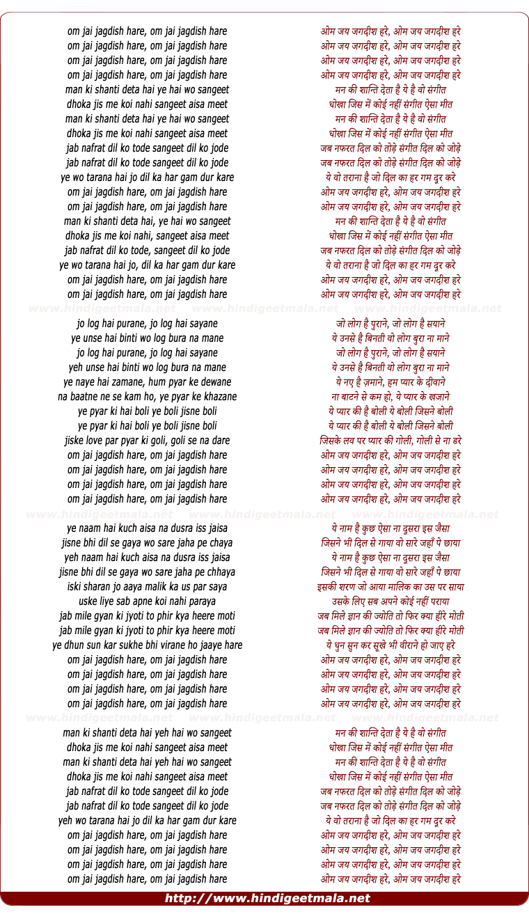 lyrics of song Om Jai Jagdis Hare