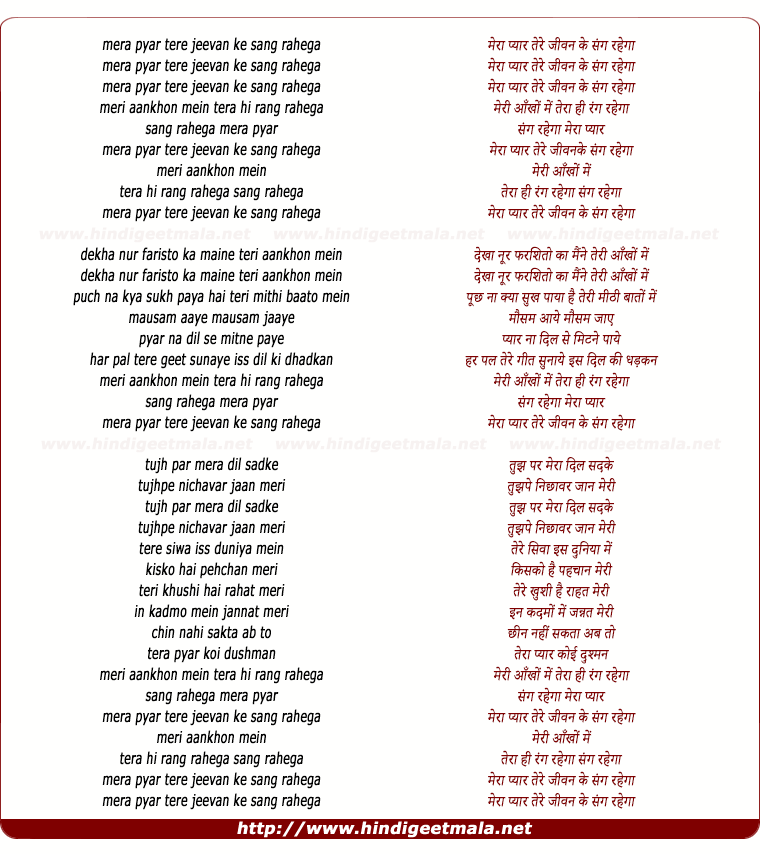 lyrics of song Mera Pyar Tere Jeevan Ke Sang Rahega