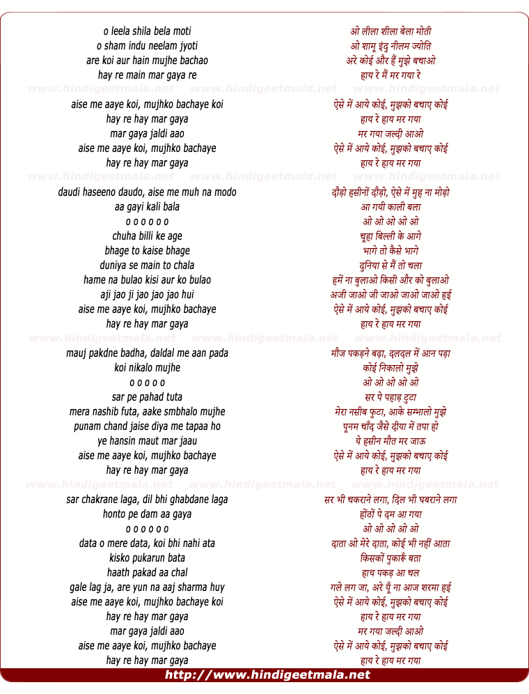 lyrics of song O Leela Sheela Bela Moti