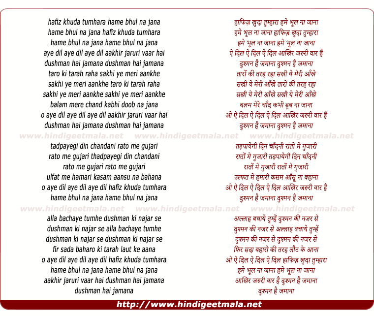 lyrics of song Hafiz Khuda Tumhara