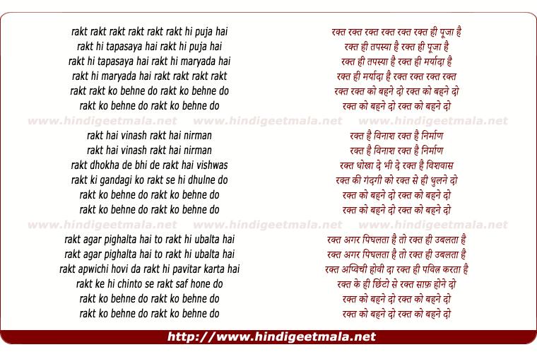 lyrics of song Rakt Rakt Rakt