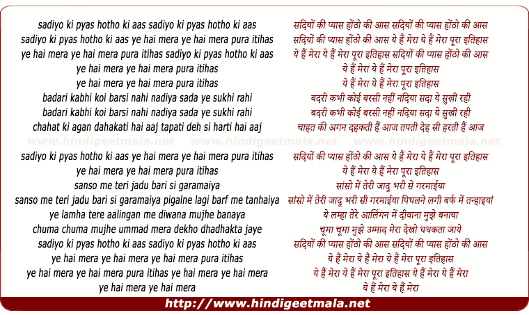 lyrics of song Sadiyo Ki Pyaas Hotho Ki Aas