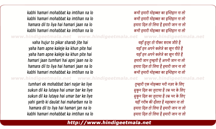lyrics of song Kabhi Humari Mohabbat Ka Imthan Na Lo