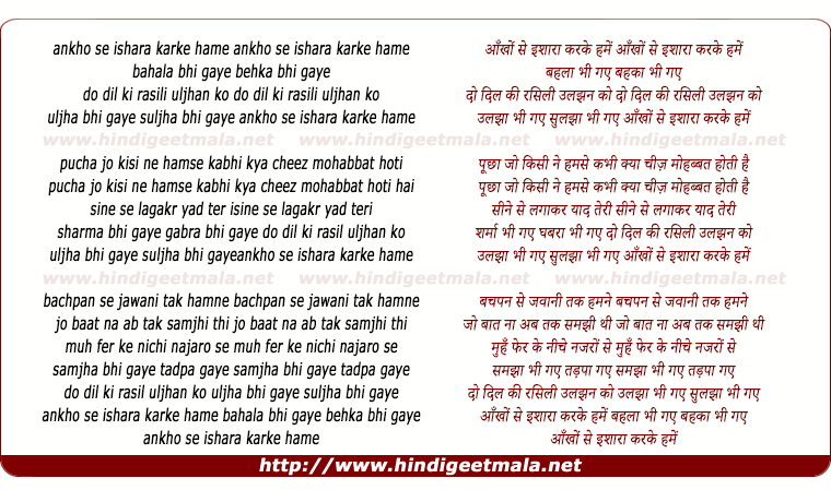 lyrics of song Ankho Se Ishara Karke Hame