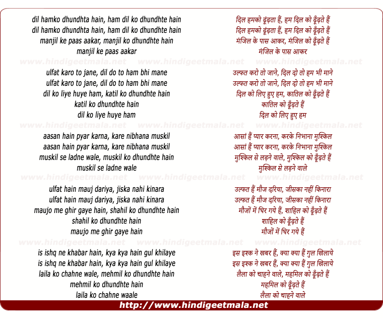 lyrics of song Dil Humko Dhundhta Hai