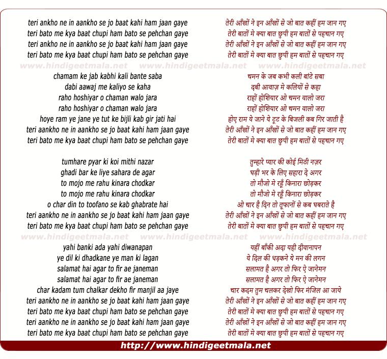 lyrics of song Teri Ankho Ne In Ankho Se Jo Baat Kahi