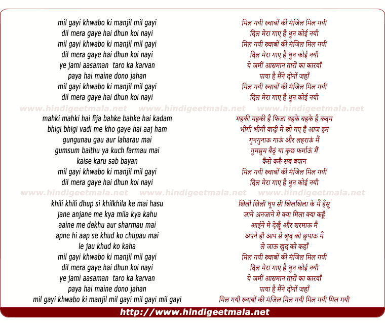 lyrics of song Mil Gayi Khwab Ki Manzil
