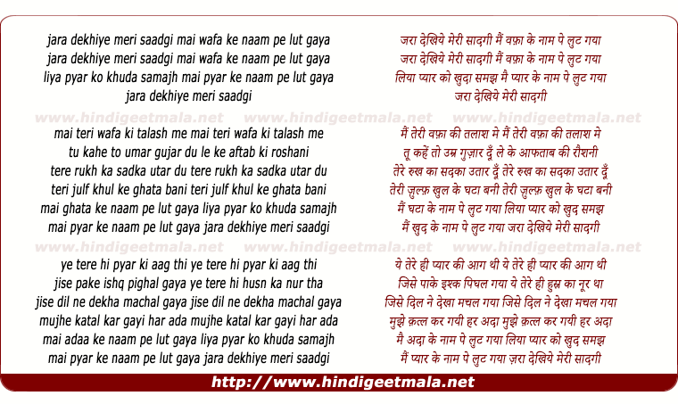lyrics of song Zara Dekhiye Meri Saadgi