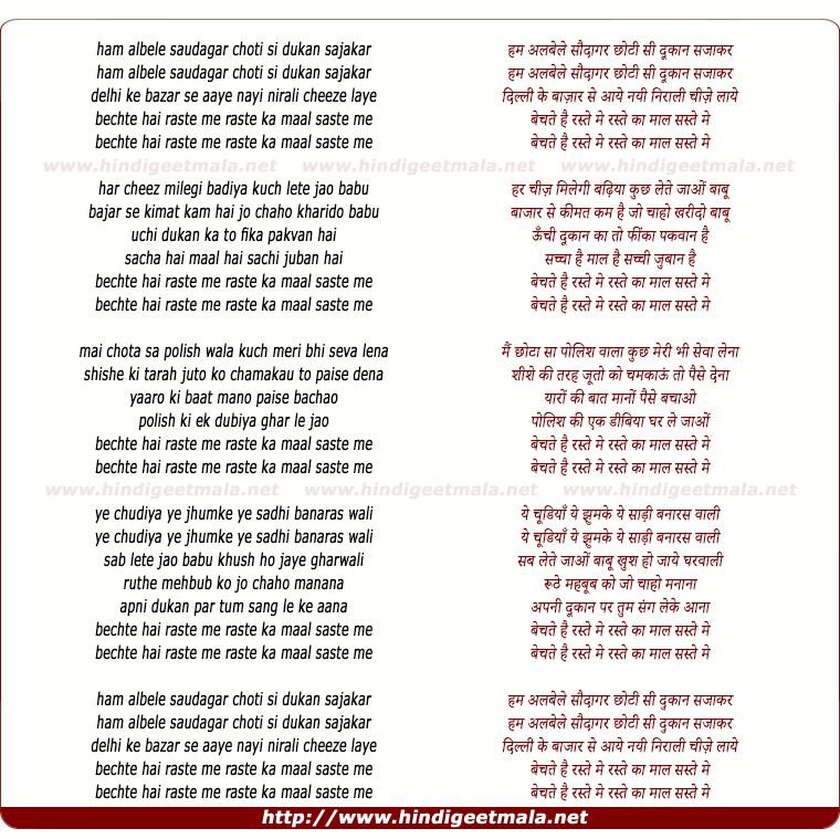 lyrics of song Hum Albele Saudagar