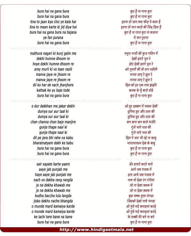 lyrics of song Bura Hai Na Gana Bura Itna To Jan
