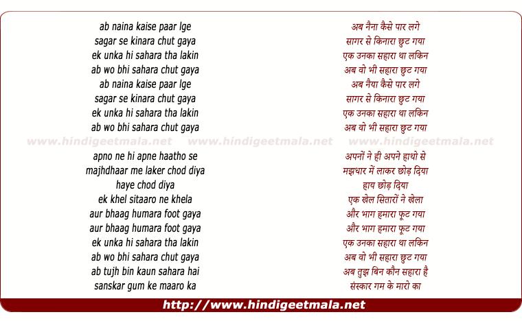 lyrics of song Ab Naiya Kaise Paar Lage