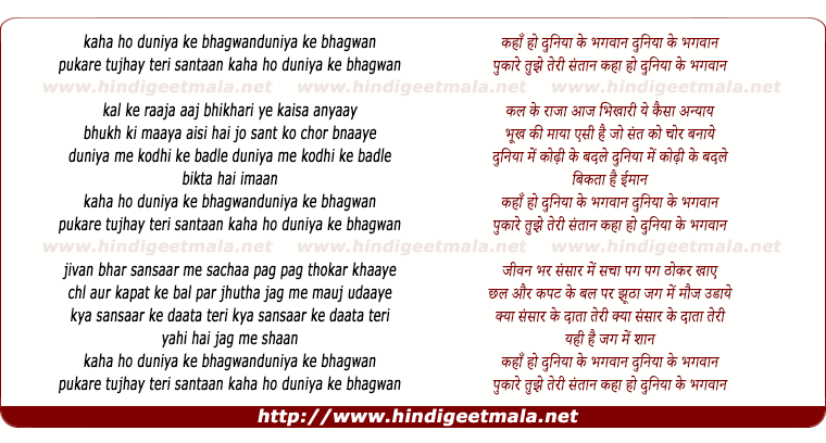 lyrics of song Kaha Ho Duniya Ke Bhagwan